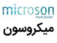 microson