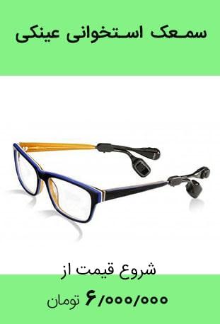 استخوانی عینکی min