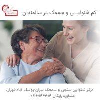 کم شنوایـی و سمعک در سالمندان