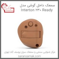 سمعک داخل گوشی مدل Ready 230 Interton