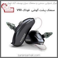 سمعک پشت گوشی فوناک V90